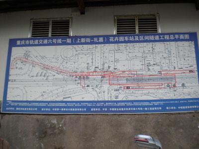 Chongqing Metro: Underground mined station layout