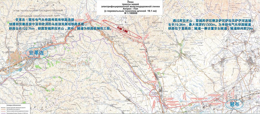 Qamchiq railway tunnel shortens travelling time in Uzbekistan